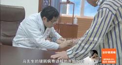 纪实:二十年祛癣之路 我院见证老患者走向康复