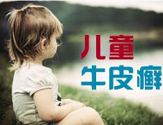 儿童银屑病的病因是什么呢