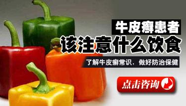 银屑病患者可食哪些蔬菜