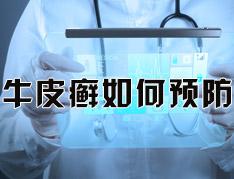 如何才能有效预防银屑病