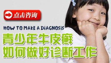 儿童牛皮癣疾病的诊断方法有哪些?